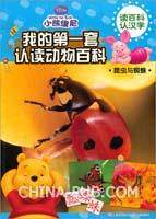 小熊维尼 读百科认汉字 我的第一套认读动物百科 昆虫与蜘蛛