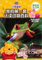 小熊维尼 读百科认汉字 我的第一套认读动物百科 两栖动物和爬行动