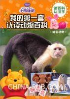 小熊维尼 读百科认汉字 我的第一套认读动物百科 哺乳动物