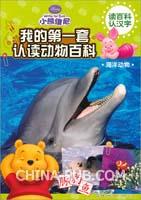小熊维尼 读百科认汉字 我的第一套认读动物百科 海洋动物
