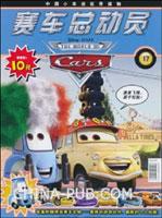赛车总动员17(2010/07) (平装)