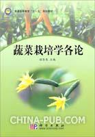 蔬菜栽培学各论 (平装)[按需印刷]