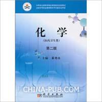 化学(第2版)(医药卫生类) (平装)