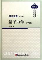 理论物理(第6册):量子力学(甲部)