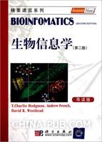 生物信息学(第2版导读本) (平装)