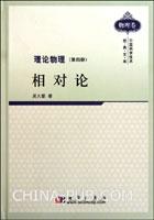 (特价书)理论物理(第4册):相对论