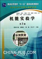 机能实验学(第3版) (平装)