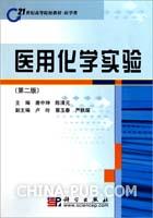 医用化学实验(第2版) (平装)