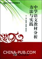 中学语文教材分析方法与实践 (平装)
