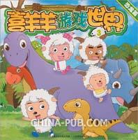 喜羊羊游戏世界3