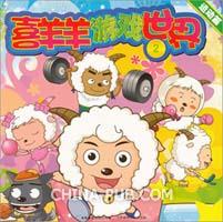 喜羊羊游戏世界2