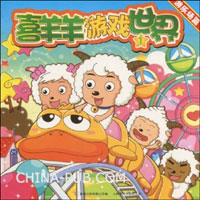 喜羊羊游戏世界1