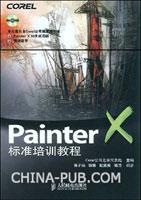 Painter X 标准培训教程(附光盘)