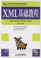 XML基础教程