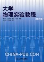(特价书)大学物理实验教程(修订版)