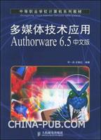 多媒体技术应用Authorware 6.5(中文版)(中职)