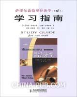 萨缪尔森微观经济学(第18版)学习指南