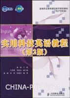 实用科技英语教程(第2版)
