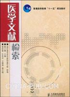 """医学文献检索(普通高等教育""""十一五""""规划教材)"""