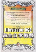 中文版 Illustrator CS3 完全自学教程(附光盘)