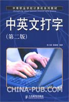 中英文打字(第二版)(中职)