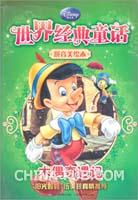 迪士尼经典童话拼音美绘本-木偶奇遇记