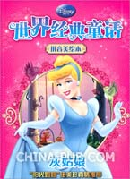 迪士尼经典童话拼音美绘本-灰姑娘