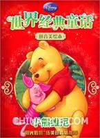 迪士尼经典童话拼音美绘本-小熊维尼