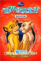 迪士尼经典童话拼音美绘本-狮子王