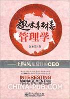 (特价书)趣味红楼管理学:王熙凤是最好的CEO