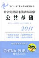 2011公共基础――银行从业人员资格认证考试全真预测试卷及解析(卷)