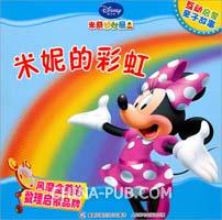 米奇妙妙屋互动启蒙亲子故事――米妮的彩虹