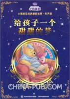 小熊维尼经典睡前故事.有声版:给孩子一个甜甜的梦