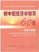 新中国经济学教育60年:回顾与展望