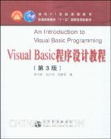 VisualBasic程序设计教程(第3版)