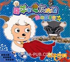 喜羊羊与灰太狼图画故事书10:狂牛饮料