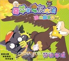 喜羊羊与灰太狼图画故事书12:夺钻笨狼
