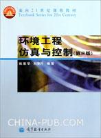 环境工程仿真与控制(第3版)