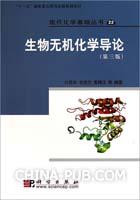 生物无机化学导论(第3版)