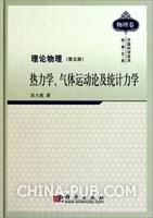 理论物理 第5册:热力学、气体运动论及统计力学