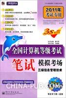 2011年考试专用:笔试模拟考场:三级信息管理技术(2010.9印刷)全国计算机等级考试(附光盘)
