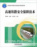 高速铁路安全保障技术