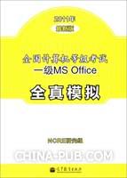 2011年最新版 全国计算机等级考试一级MS Office全真模拟