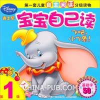 迪士尼宝宝自己读 第一级――飞吧,小飞象!