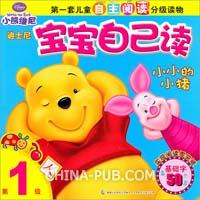 迪士尼宝宝自己读 第一级――小小的小猪