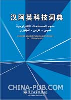 汉阿英科技词典