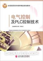 电气控制及PLC控制技术