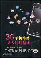3G手机维修从入门到精通