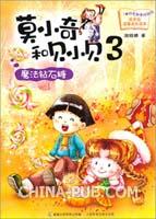 好书就是好朋友 莫小奇和贝小贝3 魔法砖石糖