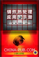 铸件热处理应用手册